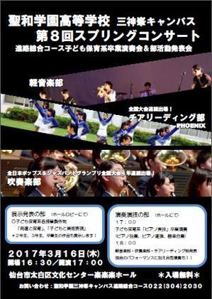 今後の演奏予定 - 聖和学園高等学校吹奏楽部 Official Blog