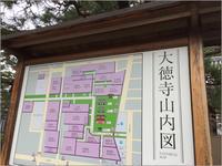 大徳寺聚光院 創建450年記念特別公開~狩野永徳 国宝障壁画 - 結婚して西へ行くまで~西へ来た
