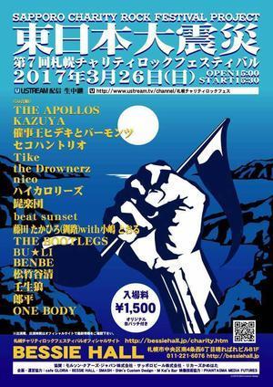 2017/3/26(日) 催事王ヒデキとバーモンツ! - Rock'n Roll Days