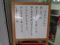 子どもたちへのメッセージ(No.1428)【あいさつをする意味】 - 慶応幼稚園ブログ【未来の子どもたちへ ~Dream Can Do!Reality Can Do!!~】