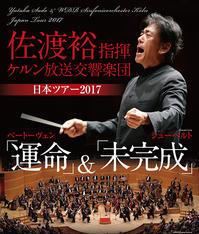 「ケルン放送交響楽団日本ツアー2017」チケット 先行受付抽選当選 - ホンマ!気楽おっさんの蓼科偶感