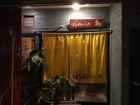 塚本の居酒屋「ぼちぼちいこか」 - C級呑兵衛の絶好調な千鳥足