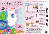 3月20日幸せの玉手箱in沖縄 - あん子のスピリチャル日記