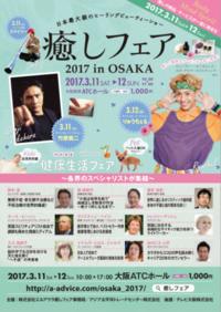 3月11・12日(土・日)癒しフェアにいます(^o^)/ - あん子のスピリチャル日記