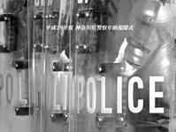 ワンちゃんも行進 『平成29年 神奈川県警察年頭視閲式』(3) - 写愛館