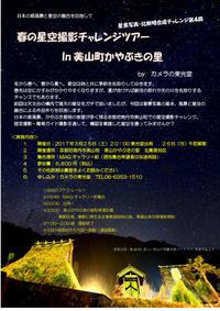 =春の星空撮影チャレンジツアー IN美山町かやぶきの里=3月25日(土)~26日(日)未明  - カメラの東光堂