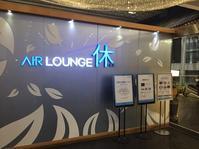 金浦空港 AIR LOUNGE 休(HUE)とJAL機内食 - 今日も食べようキムチっ子クラブ (我が家の韓国料理教室)