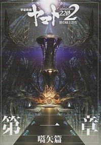 『宇宙戦艦ヤマト2202/愛の戦士たち~第一章 嚆矢篇~』 - 【徒然なるままに・・・】