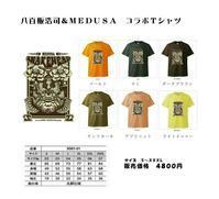 Medusa Tシャツ - 店主のマニアック日記