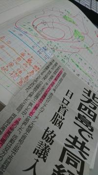 新聞自学 - 自学ノート