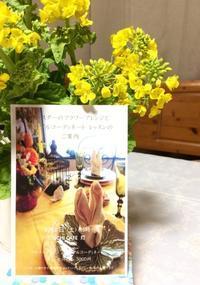 素敵なカフェでのレッスン - coco diary 山口県 お花と絵とテーブルコーディネートレッスン