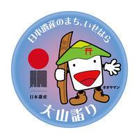緊急追加!日本遺産&オオヤマンコラボ缶バッジ! - いせはらのご当地キャラクター「オオヤマン」のブログ