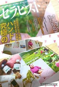 雑誌掲載のご報告y(^ー^)y - アロマサロンってこんなに楽しい!!