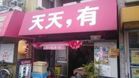 ラーメン専門店 天天ノ有@住之江 - スカパラ@神戸 美味しい関西 メチャエエで!!