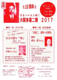 大阪多喜二祭ご案内 - 治安維持法犠牲者国家賠償要求同盟大阪府本部