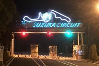 鈴鹿サーキットファン感謝デー2017 【S耐 車両編】 - 飛行機&鉄道写真館