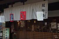 奈良市 二月堂 茶店  - ぶらり記録(写真) 奈良・大阪・・・
