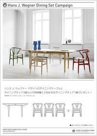 Hans J.Wegner Dining Set Campaign - デンマーク家具・スーク・ことのまま日記