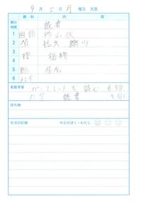 9月5日 - なおちゃんの今日はどんな日?
