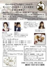 カフェブレニー♪ミニ音楽会vol.23のチラシ - 歌い手菅野千恵のaround me