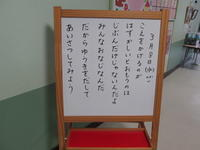 子どもたちへのメッセージ(No.1429)【みんな同じ】 - 慶応幼稚園ブログ【未来の子どもたちへ ~Dream Can Do!Reality Can Do!!~】