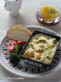 ストウブ ミニレクタンで、海老とアボカドの長芋グラタン♪ - Cache-Cache+