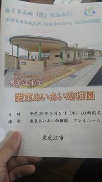 愛燦々と-愛東あいあい幼稚園 - 滋賀県議会議員 近江の人 木沢まさと  のブログ