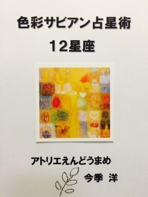 色彩サビアン占星術12星座 KDP出版しました。 - 色彩サビアン占星術