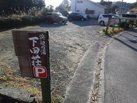 下田荘 - あんちゃんの温泉メモ