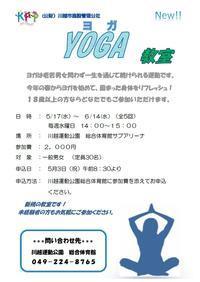 【新規開講】5/17~6/14(毎週(水)全5回)ヨガ教室 受付は5/3から! #川越 #ヨガ #yoga - 公益財団法人川越市施設管理公社blog