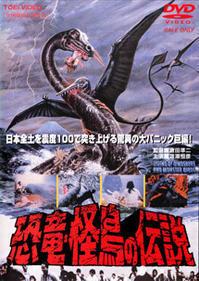 「恐竜・怪鳥の伝説」 The Legend of Dinosaurs and Monster Birds  (1977) - なかざわひでゆき の毎日が映画三昧