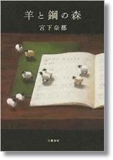 📕「羊と鋼の森」宮下奈都(#1717) - 続☆今日が一番・・・♪