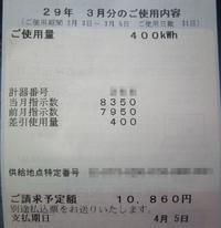 電気料金 2017/3 - さんさんルル