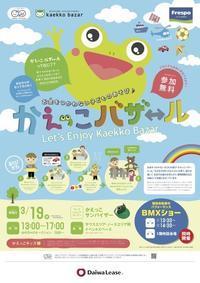大阪府東大阪市からの開催情報 - かえっこ