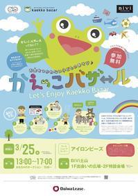 兵庫県加古郡からの開催情報 - かえっこ