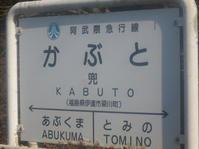 「阿武隈急行」に乗りました~♪ - よく飲むオバチャン☆本日のメニュー
