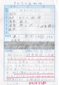 9月7日 - なおちゃんの今日はどんな日?