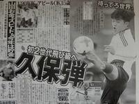 U-20日本代表合宿 - 湘南☆浪漫
