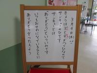 子どもたちへのメッセージ(No.1430)【感謝の日】 - 慶応幼稚園ブログ【未来の子どもたちへ ~Dream Can Do!Reality Can Do!!~】