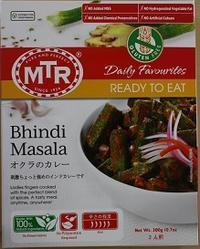 ビンディ Bhindi の名は覚えておかなくちゃ、最高なオクラのカレー - kimcafeのB級グルメ旅