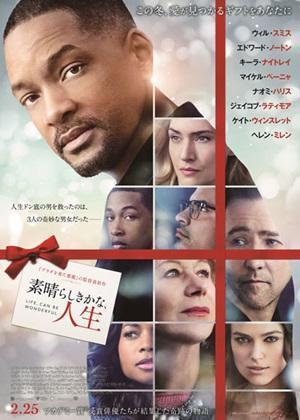 映画レビュー「素晴らしきかな、人生」 - Elegance Style