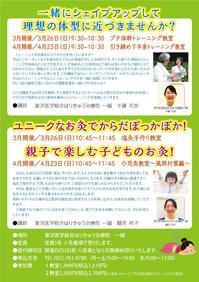 2017年3月26日(日)、4月23日(日)トレーニング教室・お灸教室を開催します!ぜひ、お待ちしています!! - 東洋医学総合はりきゅう治療院 一鍼 ~健やかに晴れやかに~