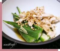 レンジで手間なし!鶏むね肉とオクラのお浸し - aiai @cafe