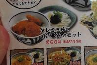 タレカツ丼せっと 850円 - 化石部の父