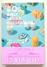 『80'sガーリーデザインコレクション』 - ダリア日記帳