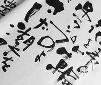 第53回創玄展、始まりました! - 書家KORINの墨遊びな日々ー書いたり描いたり