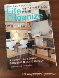 お片づけ初心者におすすめの本「ライフオーガナイズの教科書」 - Beautifully Organize