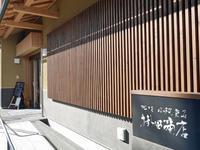波多周さん吉野杉の天然乾燥材使い追浜の掛田商店を設計 - 北鎌倉湧水ネットワーク