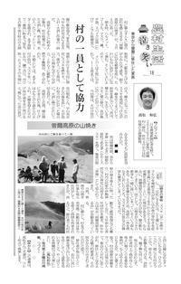 奈良新聞*農村生活泣き笑い⑱ - 心身健美!~奈良・奥大和の山里、曽爾村(そにむら)に移住した家族のblog