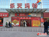 がんばれ~! 在中国 楽天玛特超市(ロッテマート)2 - 二胡やるぞー